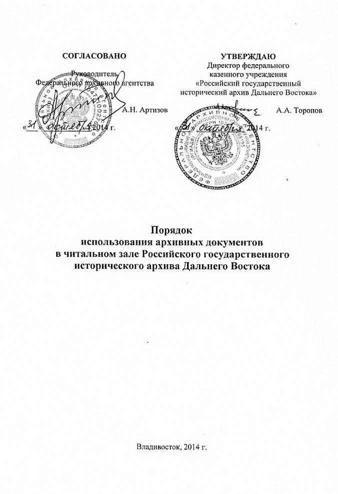 лист использования документов образец - фото 3
